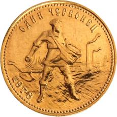 Russland - 10 Rubel - Tscherwonetz