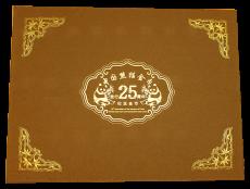 25 x 1/25 Oz. China - Panda 1982-2007 (Proof)